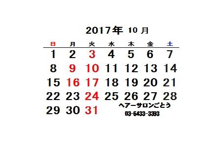 2017.10