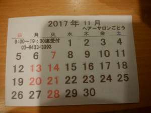 IMG_20171106_200528