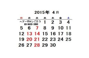 2015.4定休日