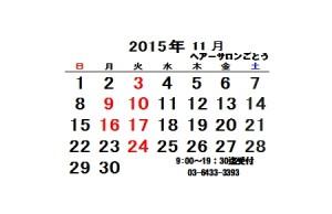 2015.11