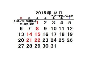 2015.12