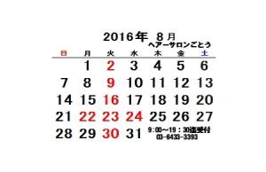 2016.8