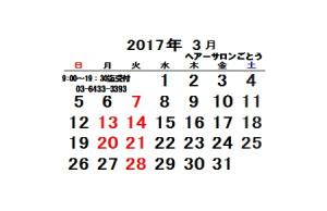 2017.3