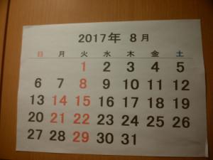 IMG_20170731_203342