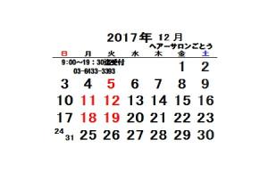 2017.12