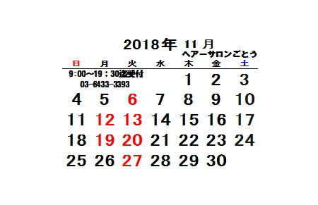 27日火曜日は定休日です。 | 東京都、理容室(床屋)は品川区北品川の ...
